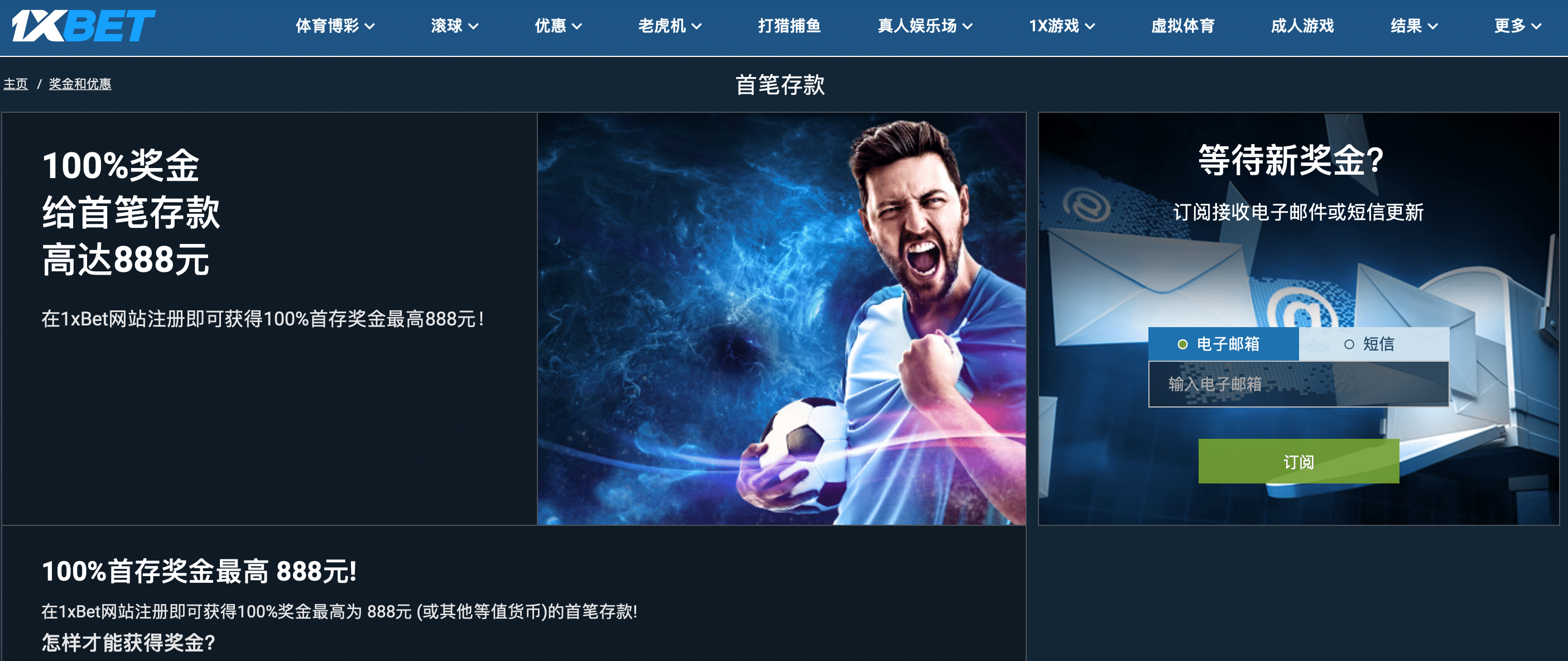 1xbet chinese home page